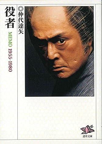 役者―MEMO 1955‐1980 (道草文庫)