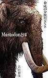 Mastodonとは: 脅威の分散型SNS
