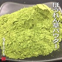 味は芸術「薩摩屋本店」 国産乾燥野菜シリーズ 乾燥ほうれん草パウダー 1kg 九州産100%