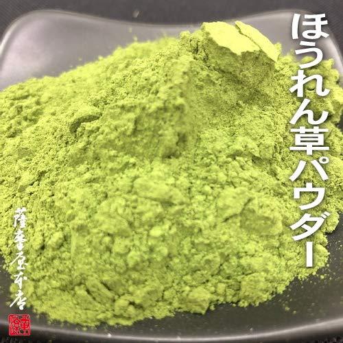 味は芸術「薩摩屋本店」 国産乾燥野菜シリーズ 乾燥ほうれん草パウダー 500g 九州産100%