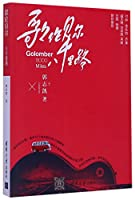 Golomber 800 Miles (Chinese Edition)