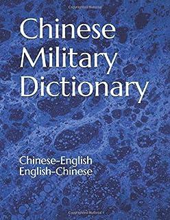 Chinese Military Dictionary: Chinese-English / English-Chinese