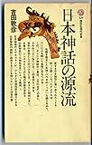 日本神話の源流 (講談社現代新書 420)