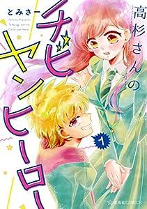 高杉さんのチビヤンヒーロー 1 (星海社コミックス)