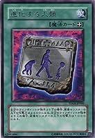 遊戯王 TDGS-JP060-R 《進化する人類》 Rare