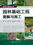 The landscape engineers Series: garden foundation engineering diagrams and construction(Chinese Edition)