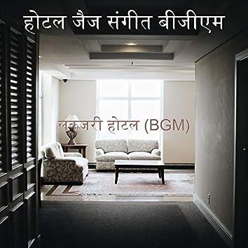 लक्जरी होटल (BGM)