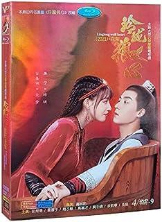 中国ドラマ 玲瓏狼心- BOX 谷嘉誠 グー・ジアチェン 康寧 The Wolf Princess 全話 中国盤