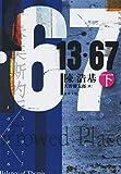 13・67 下 (文春文庫)
