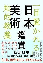 一目置かれる知的教養 日本美術鑑賞の商品画像
