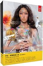 学生?教職員個人版 Adobe Creative Suite 6 Design & Web Premium Macintosh版 (要シリアル番号申請)