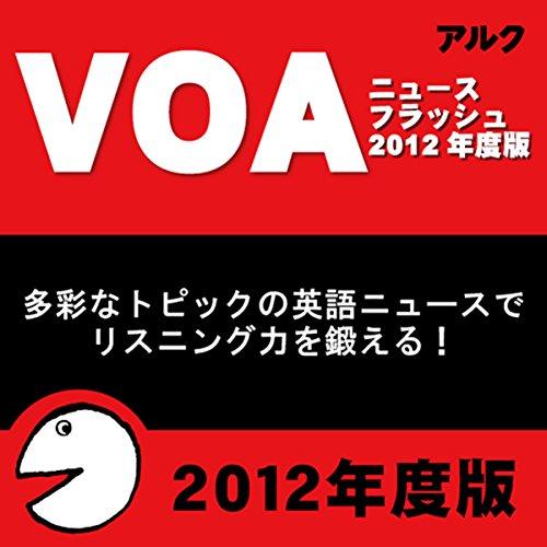『VOAニュースフラッシュ2012年度版 (アルク/オーディオブック版)』のカバーアート