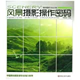 Digital Camcorder Follow Me: landscape photography operation password(Chinese Edition)