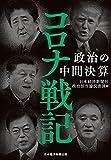 コロナ戦記 政治の中間決算 (日本経済新聞出版)