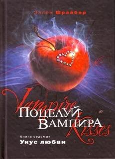 Kiss Vampire Book 7 Love bite Potseluy vampira Kniga 7 Ukus lyubvi