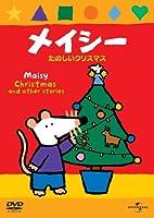 メイシー たのしいクリスマス (ベスト・ヒット・コレクション第10弾)【初回生産限定】 [DVD]