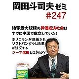 岡田斗司夫ゼミ#247「地球最大規模の評価経済社会はすでに中国で成立していた!ホリエモンが逮捕され、ソフトバンクやLINEが注目するジーマ信用とは何か?」