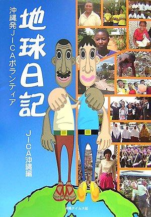 地球日記―沖縄発JICAボランティア