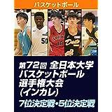 第72回全日本大学バスケットボール選手権大会(インカレ) 7位決定戦・5位決定戦