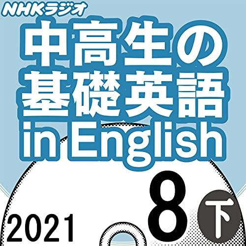 NHK 中高生の基礎英語 in English 2021年8月号 下 Titelbild