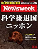 Newsweek (ニューズウィーク日本版)2020年10/20号[科学後退国ニッポン]
