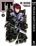 IT 1 (ヤングジャンプコミックスDIGITAL)