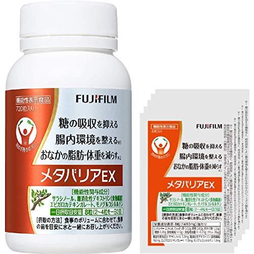 富士フイルム メタバリアEX (90日分 720粒) 公式店限定 増量パウチ付 サラシア サプリメント 機能性表示食品