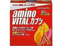 【味の素】アミノバイタル カプシ 21本入 ×5個セット