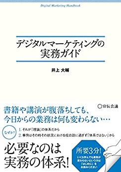 [井上 大輔]のデジタルマーケティングの実務ガイド