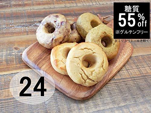 グルテンフリー 糖質55%OFF 低糖質ベーグル[アソートセット] (24個)【小麦粉・卵・乳不使用 玄米パン】
