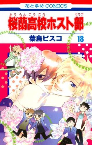 桜蘭高校ホスト部(クラブ) 18 (花とゆめCOMICS)