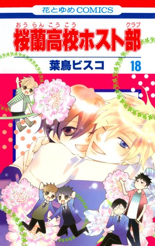 Ouran High School Host Club Vol.18 [in Japanese] (Ouran High School Host Club)