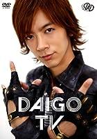 「DAIGO TV」通常版 [DVD]