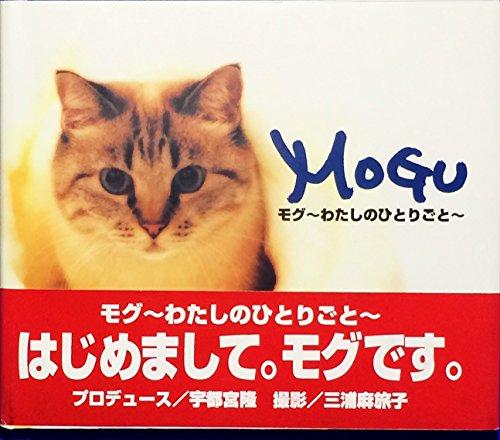 モグ(MOGU)―わたしのひとりごと