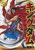 キングダム コミック 1-58巻セット