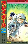プレイボール2 11 (ジャンプコミックス)