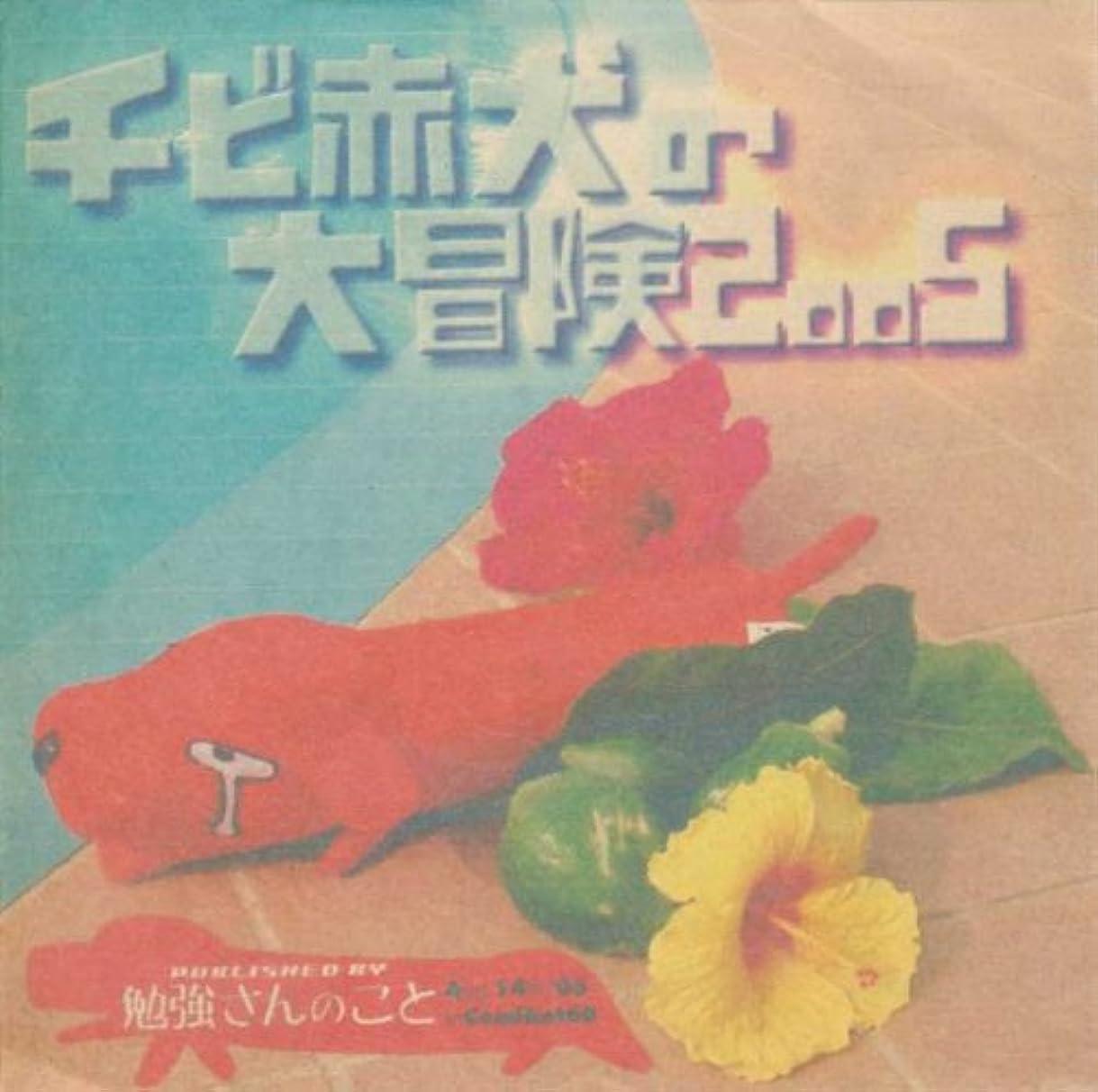 酸化物覚醒信者チビ赤犬の冒険2005