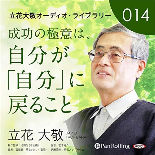 『立花大敬オーディオライブラリー14「成功の極意は、自分が「自分」に戻ること」』のカバーアート