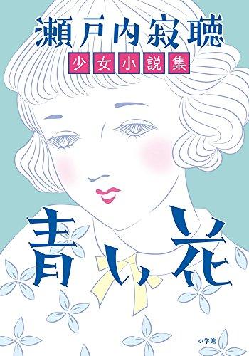 青い花: 瀬戸内寂聴少女小説集