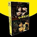 リーガルハイ 第一部+第二部+SP+2014SP 全11+10話を収録した16枚組 DVD 堺雅人/新垣結衣