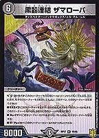 デュエルマスターズ DMRP17 19/95 黒器連結 ザマローバ (R レア) 王来篇拡張パック第1弾 王星伝説超動 (DMRP-17)