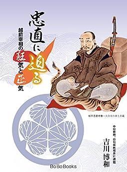 [吉川博和]の忠直に迫る~越前宰相の狂気と正気~ (BoBoBooks)