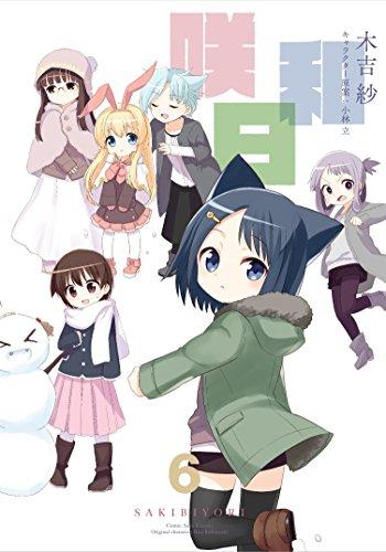 咲日和(6) (ビッグガンガンコミックス)