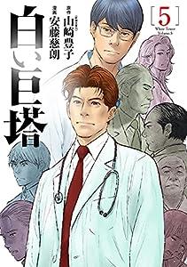 白い巨塔 5巻(完): バンチコミックス