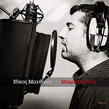 Mikri Sonata - Single