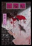 血蝙蝠 (角川文庫)