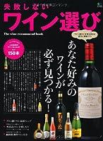 失敗しないワイン選び (エイムック 2059)
