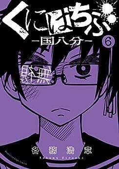 [各務浩章]のくにはちぶ(6) (少年マガジンエッジコミックス)