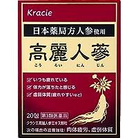 【第3類医薬品】クラシエ高麗人参エキス顆粒 20包 ×3