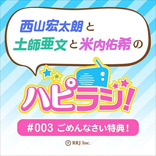 『#03ごめんなさい特典! 西山宏太朗と土師亜文と米内佑希のハピラジ!』のカバーアート